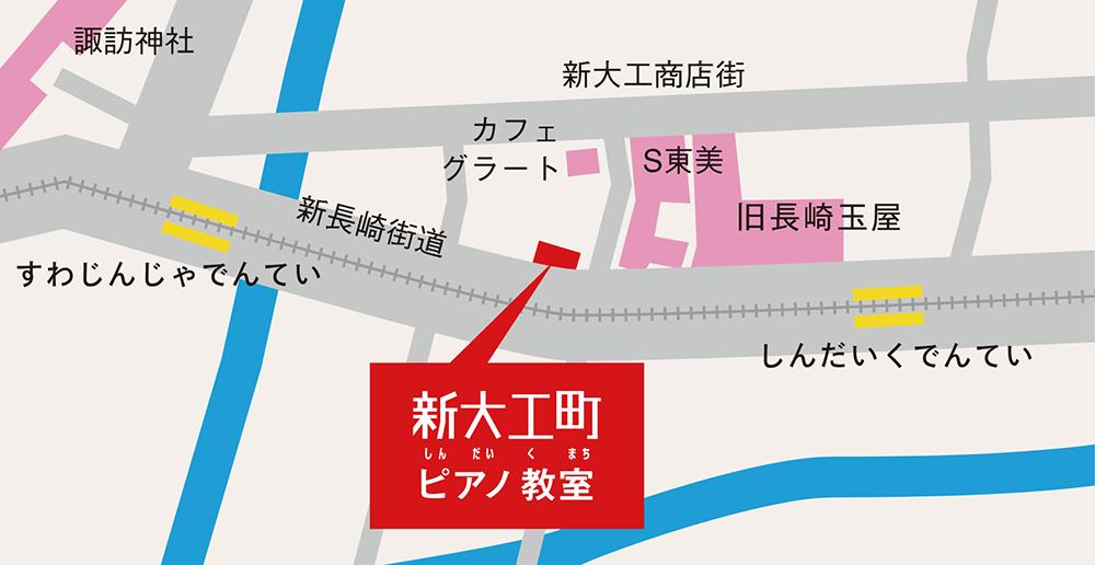 長崎|新大工ピアノ教室 新大工教室地図